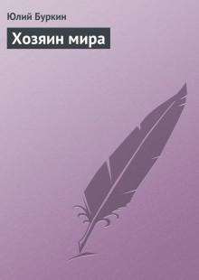 Обложка книги  - Хозяин мира
