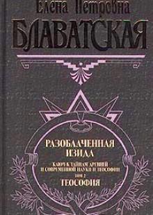 Обложка книги  - Разоблаченная Изида. Том II