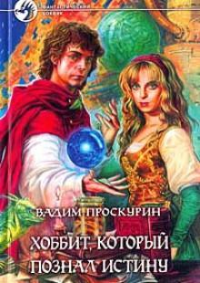 Обложка книги  - Хоббит, который познал истину