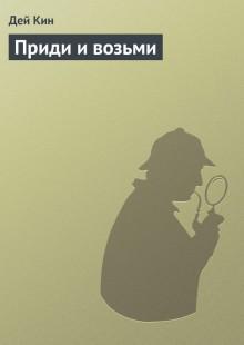 Обложка книги  - Приди и возьми