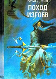Обложка книги  - Поход изгоев