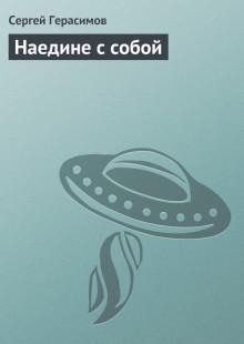 Обложка книги  - Наедине с собой
