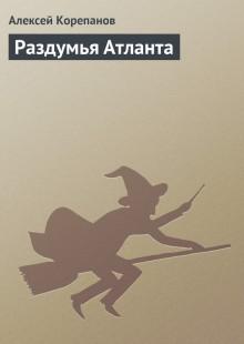 Обложка книги  - Раздумья Атланта
