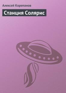 Обложка книги  - Станция Солярис