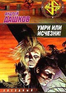 Обложка книги  - Умри или исчезни!