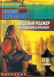 Обложка книги  - Весёлый Роджер на подводных крыльях