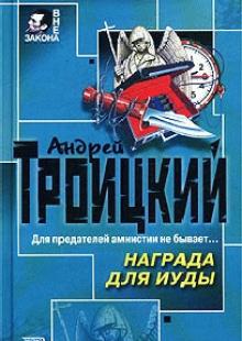 Обложка книги  - Награда для Иуды
