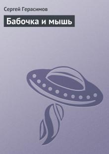 Обложка книги  - Бабочка и мышь