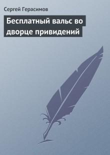 Обложка книги  - Бесплатный вальс во дворце привидений