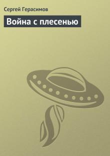 Обложка книги  - Война с плесенью