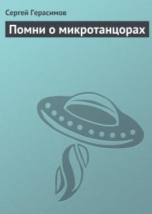 Обложка книги  - Помни о микротанцорах