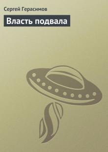 Обложка книги  - Власть подвала