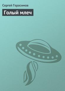 Обложка книги  - Голый млеч