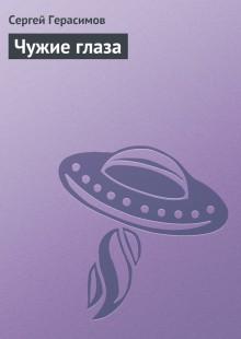 Обложка книги  - Чужие глаза