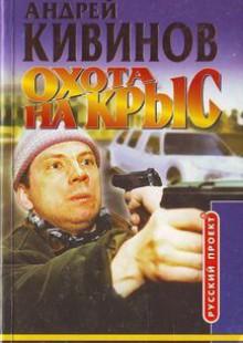 Обложка книги  - Охота на крыс