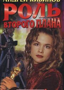 Обложка книги  - Роль второго плана