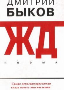 Обложка книги  - ЖД