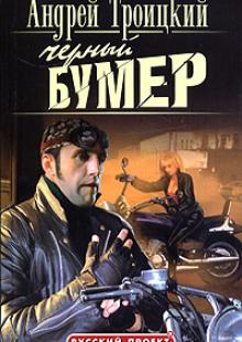 Обложка книги  - Черный бумер