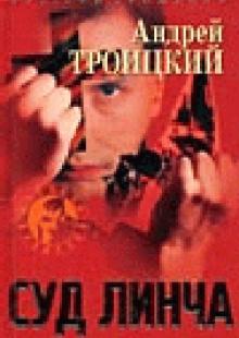Обложка книги  - Суд Линча