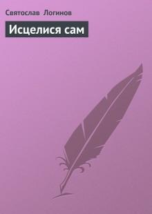 Обложка книги  - Исцелися сам