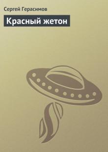 Обложка книги  - Красный жетон