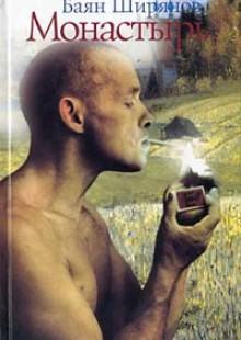 Обложка книги  - Монастырь