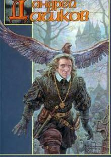 Обложка книги  - Звезда Ада