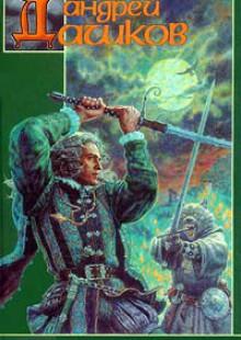 Обложка книги  - Змееныш