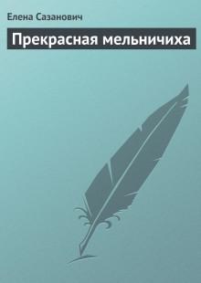 Обложка книги  - Прекрасная мельничиха
