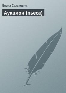 Обложка книги  - Аукцион (пьеса)