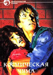 Обложка книги  - Космическая чума