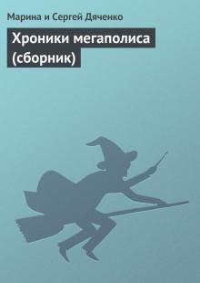 Обложка книги  - Хроники мегаполиса (сборник)