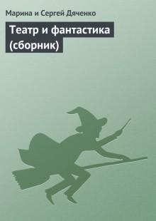 Обложка книги  - Театр и фантастика (сборник)