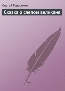 Обложка книги  - Сказка о слепом великане