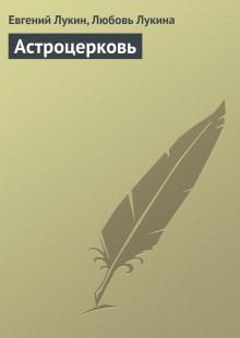 Обложка книги  - Астроцерковь