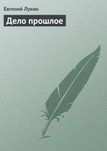 Обложка книги  - Дело прошлое