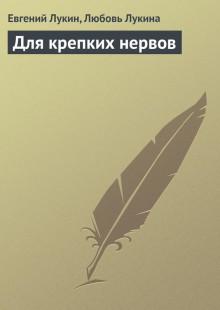 Обложка книги  - Для крепких нервов
