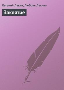 Обложка книги  - Заклятие