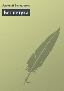 Обложка книги  - Бег петуха