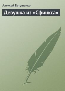 Обложка книги  - Девушка из «Сфинкса»