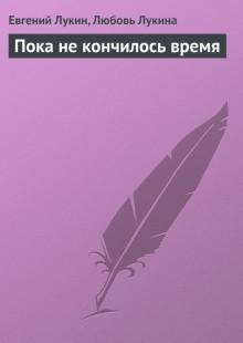 Обложка книги  - Пока не кончилось время