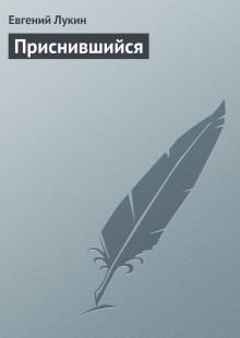 Обложка книги  - Приснившийся