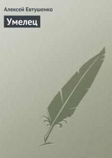 Обложка книги  - Умелец