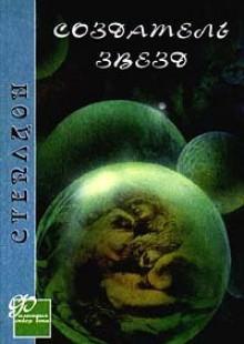 Обложка книги  - Создатель звезд