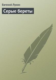 Обложка книги  - Серые береты