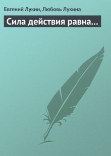 Обложка книги  - Сила действия равна...