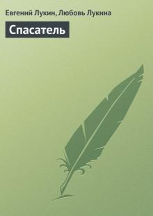 Обложка книги  - Спасатель