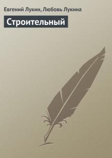 Обложка книги  - Строительный