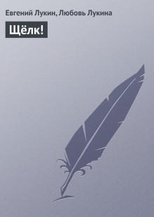 Обложка книги  - Щёлк!