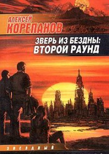 Обложка книги  - Зверь из бездны